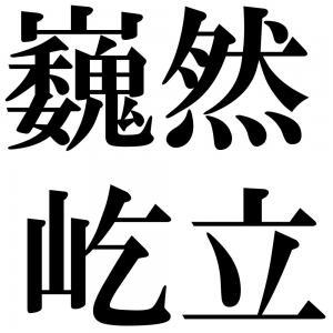 巍然屹立の四字熟語-壁紙/画像