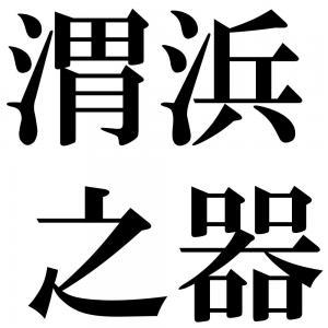 渭浜之器の四字熟語-壁紙/画像