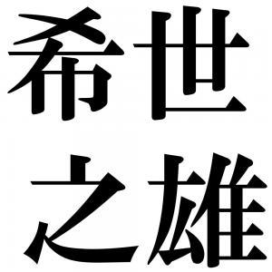 希世之雄の四字熟語-壁紙/画像