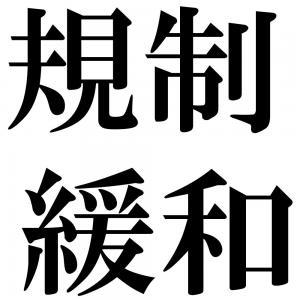 規制緩和の四字熟語-壁紙/画像