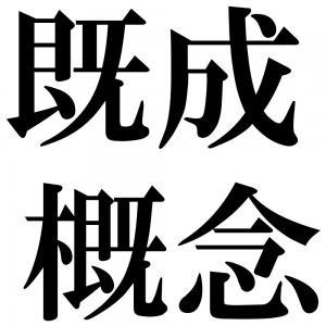 既成概念の四字熟語-壁紙/画像
