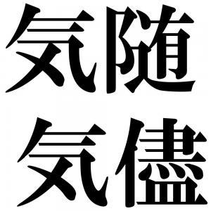 気随気儘の四字熟語-壁紙/画像