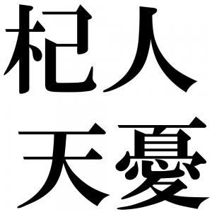 杞人天憂の四字熟語-壁紙/画像