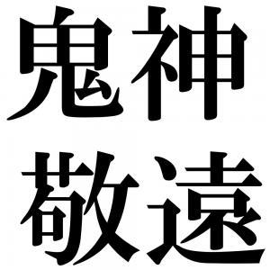 鬼神敬遠の四字熟語-壁紙/画像