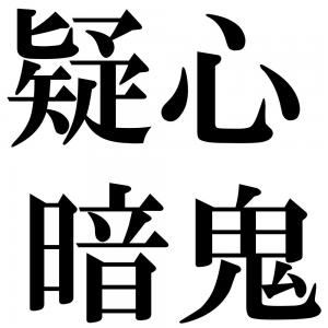 疑心暗鬼の四字熟語-壁紙/画像