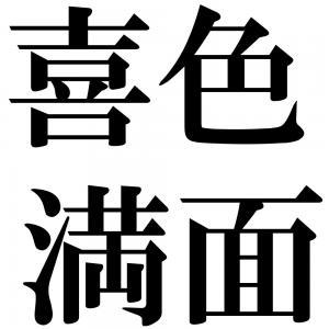 喜色満面の四字熟語-壁紙/画像