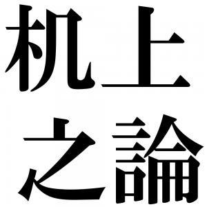 机上之論の四字熟語-壁紙/画像