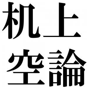 机上空論の四字熟語-壁紙/画像