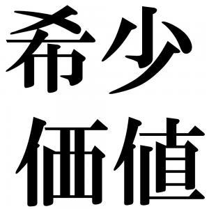 希少価値の四字熟語-壁紙/画像