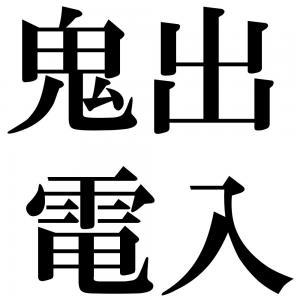 鬼出電入の四字熟語-壁紙/画像