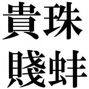 貴珠賤蚌の四字熟語-壁紙/画像