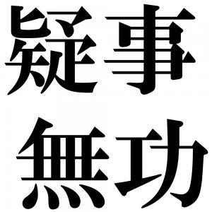 疑事無功の四字熟語-壁紙/画像