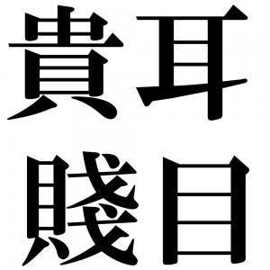 貴耳賤目の四字熟語-壁紙/画像