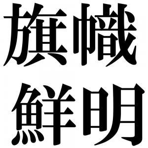 旗幟鮮明の四字熟語-壁紙/画像