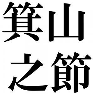 箕山之節の四字熟語-壁紙/画像