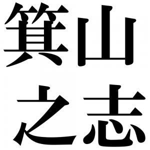 箕山之志の四字熟語-壁紙/画像