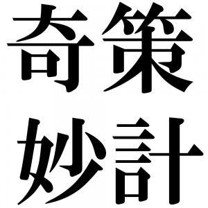 奇策妙計の四字熟語-壁紙/画像