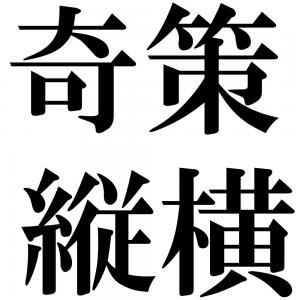 奇策縦横の四字熟語-壁紙/画像