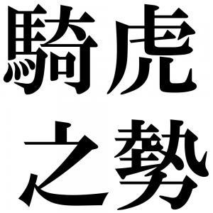 騎虎之勢の四字熟語-壁紙/画像