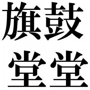 旗鼓堂堂の四字熟語-壁紙/画像