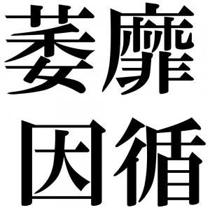 萎靡因循の四字熟語-壁紙/画像