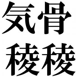 気骨稜稜の四字熟語-壁紙/画像