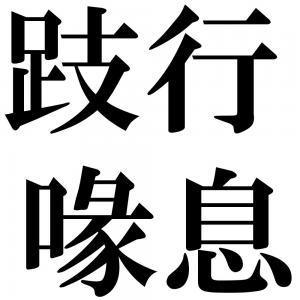跂行喙息の四字熟語-壁紙/画像
