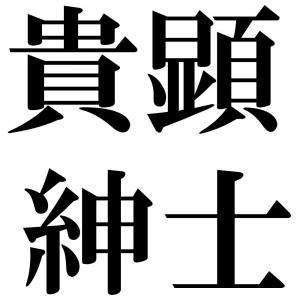 貴顕紳士の四字熟語-壁紙/画像