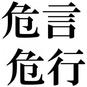 危言危行の四字熟語-壁紙/画像