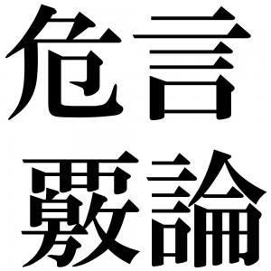 危言覈論の四字熟語-壁紙/画像