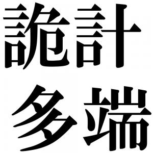 詭計多端の四字熟語-壁紙/画像