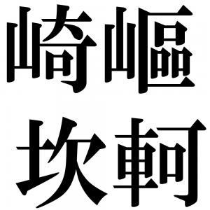 崎嶇坎軻の四字熟語-壁紙/画像