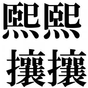 煕熙攘攘の四字熟語-壁紙/画像