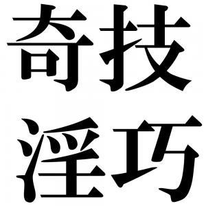 奇技淫巧の四字熟語-壁紙/画像
