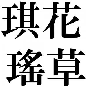 琪花瑤草の四字熟語-壁紙/画像