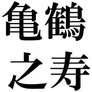 亀鶴之寿の四字熟語-壁紙/画像