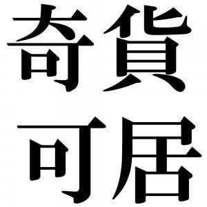 奇貨可居の四字熟語-壁紙/画像