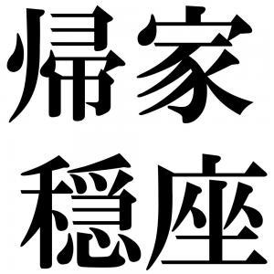 帰家穏座の四字熟語-壁紙/画像