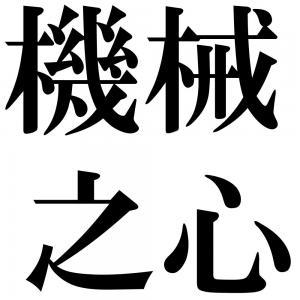 機械之心の四字熟語-壁紙/画像