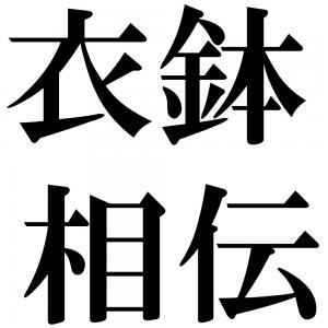 衣鉢相伝の四字熟語-壁紙/画像