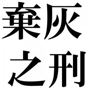 棄灰之刑の四字熟語-壁紙/画像