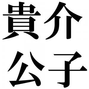 貴介公子の四字熟語-壁紙/画像