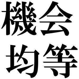 機会均等の四字熟語-壁紙/画像