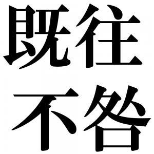 既往不咎の四字熟語-壁紙/画像
