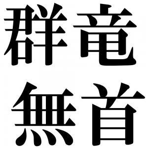 群竜無首の四字熟語-壁紙/画像