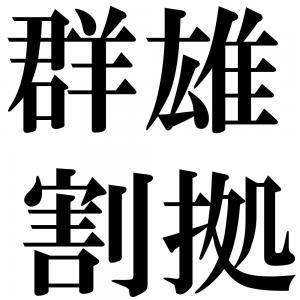 群雄割拠の四字熟語-壁紙/画像