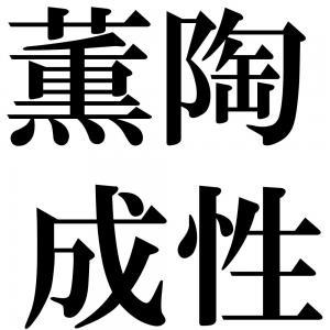 薫陶成性の四字熟語-壁紙/画像