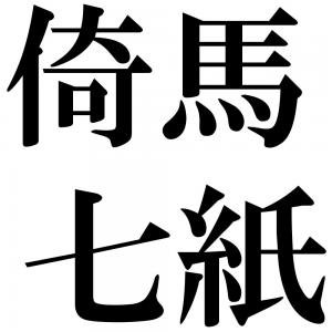 倚馬七紙の四字熟語-壁紙/画像