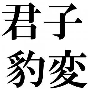 君子豹変の四字熟語-壁紙/画像