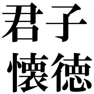 君子懐徳の四字熟語-壁紙/画像
